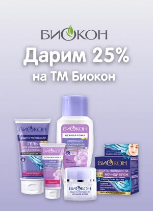 Дарим 25% на ТМ Биокон