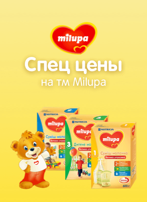 Спец цены на смеси ТМ Milupa