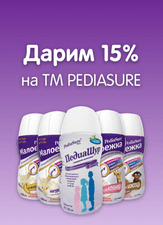 Дарим 15% на ТМ PEDIASURE