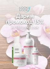 Дарим промокод 15% на ТМ LOOKY LOOK