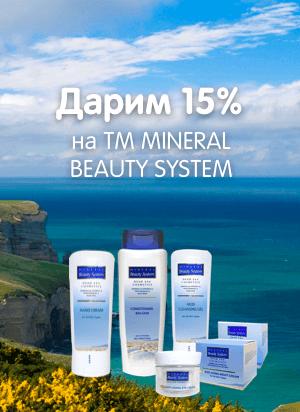 Дарим 15% на ТМ Mineral Beauty System