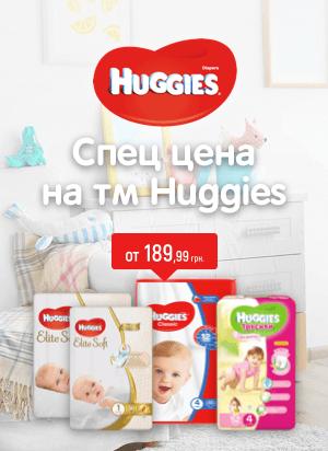 Спец цены на ТМ Huggies