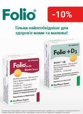 Знижка 10% на вітаміни для майбутніх мам ТМ Фоліо