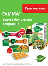 Растительные средства от кашля Гамма по приятной цене