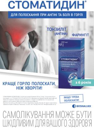 Спец цена на ТМ Стоматидин