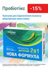 Скидка 15% на капсулы для восстановления баланса микрофлоры кишечника