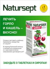 Акционное предложение от торговой марки Natur-sept