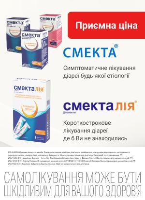 ТМ смекта и ТМ Смекталия для лечения диареи