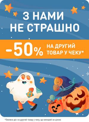 C нами не страшно в Хеллоуин! Скидка 50% на вторую упаковку