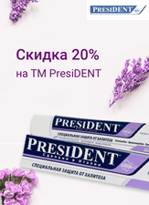 Скидка 20% на ТМ PresiDENT