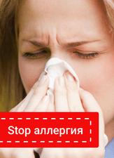 STOP аллергия