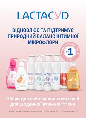 Lactacyd® - восстанавливает и поддерживает естественный баланс интимной микрофлоры